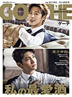 GOETHE(ゲーテ) 2019年 09 月号【表紙:東方神起】 [雑誌]