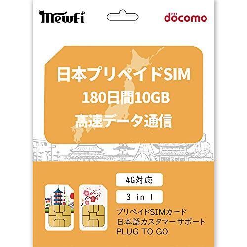 【DOCOMO】日本国内用 10GB IIJDOCOMOキャリア使用 最大90日間有効 4G-LTE高速回線接続 プリペイドSIMカード (180日間10GB IIJDOCOMO回線)