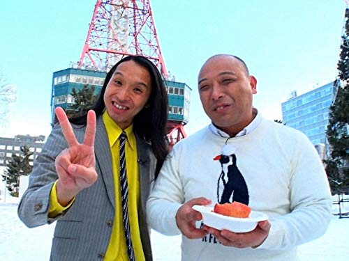 初街ロケに大苦戦!トム・ブラウンが地元札幌で凱旋相席旅