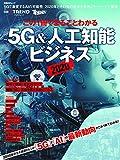 この1冊でまるごとわかる 5G&人工知能ビジネス2020 (日経BPムック)