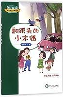 翻跟头的小木偶(葛翠琳作品精选集)/经典悦读文库