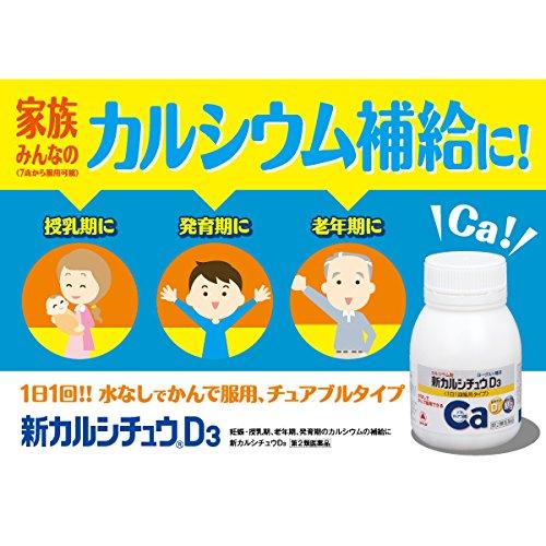 『【第2類医薬品】新カルシチュウD3 100錠』の6枚目の画像