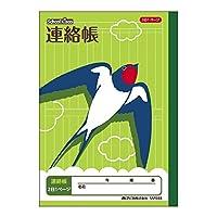 アピカ スクールキッズ 学習帳 連絡帳 2日1ページ タテ書き A5 SM948