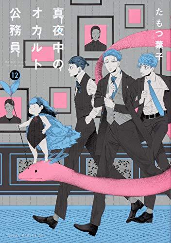 真夜中のオカルト公務員 第12巻 (あすかコミックスDX)の詳細を見る