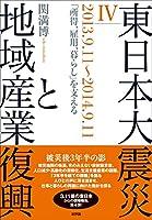 東日本大震災と地域産業復興 IV: 2013.9.11~2014.9.11 「所得、雇用、暮らし」を支える