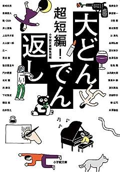 豪華ショートショート集『超短編! 大どんでん返し』