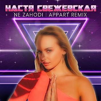 Не заходи (APPART Remix)