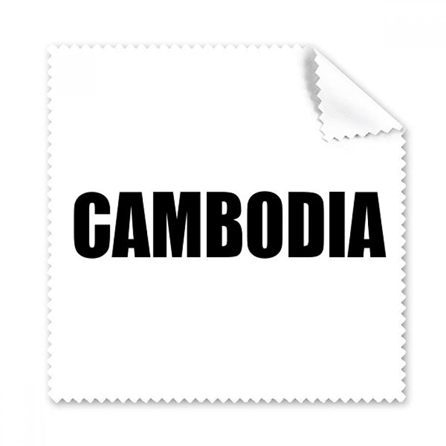 Cambodia Country Name Black Glasses Cloth Cleaning Cloth Phone Screen Cleaner 5pcs Gift