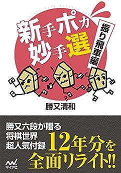 [勝又 清和]の新手ポカ妙手選 振り飛車編 (マイナビ将棋文庫)