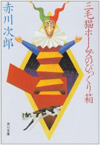 三毛猫ホームズのびっくり箱 (角川文庫)