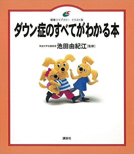 ダウン症のすべてがわかる本 (健康ライブラリーイラスト版) - 池田由紀江