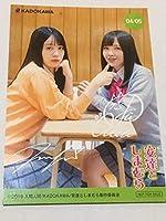 安達としまむら コミック 購入特典 両面カード 鬼頭明里 伊藤美来 ブロマイド イラストカード c