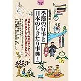 【マイナビ文庫】季節の行事と日本のしきたり事典ミニ