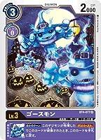 デジモンカードゲーム BT4-077 ゴースモン R