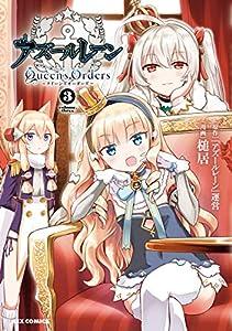アズールレーン Queen's Orders: 3【イラスト特典付】 (REXコミックス)