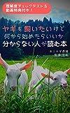 ヤギを飼いたいけど何から始めたらいいか分からない人が読む本