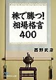 株で勝つ! 相場格言400 (日本経済新聞出版)