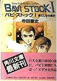 バビ・ストック (1) (角川文庫―タイム・フォ・アクション・シリーズ (6319))