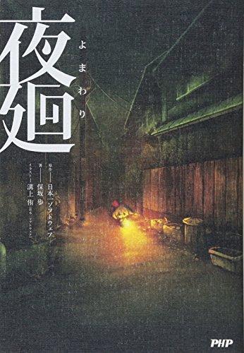 夜廻(よまわり)