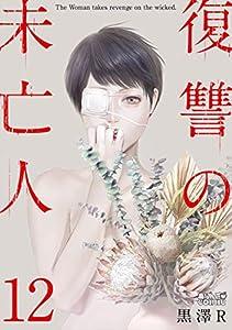 復讐の未亡人 : 12 (アクションコミックス)