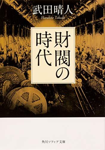 財閥の時代 (角川ソフィア文庫)の詳細を見る