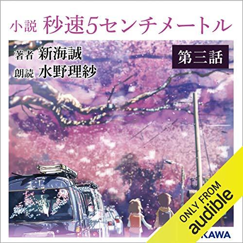 『小説 秒速5センチメートル 分冊版 第三話「秒速5センチメートル」』のカバーアート