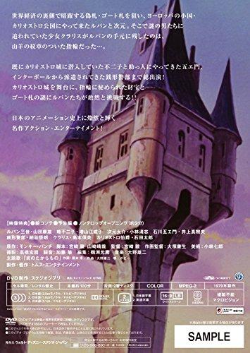 ルパン三世カリオストロの城[DVD]