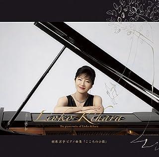 樹原涼子ピアノ曲集「こころの小箱」