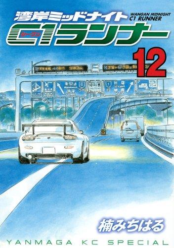 Wangan Midnight C1 Runner (12)  (Young Magazine Comics) (2012) ISBN: 4063822087 [Japanese Import]