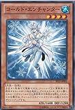 遊戯王カード コールド・エンチャンター TP22-JP003 ノーマル 遊戯王