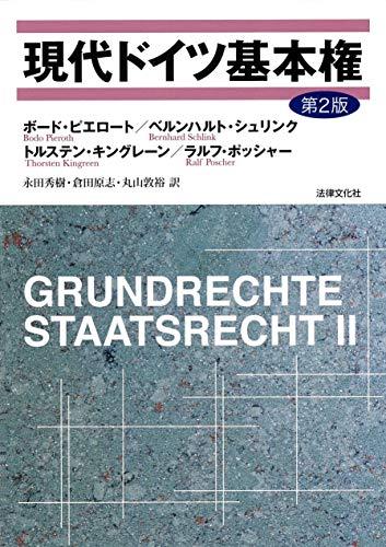 現代ドイツ基本権〔第2版〕の詳細を見る