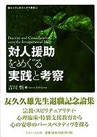 対人援助をめぐる実践と考察 (龍谷大学仏教文化研究叢書)