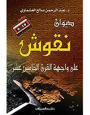 كتاب ديوان نقوش على واجهة القرن الخامس عشر مع كاسيت للمؤلف عبدالرحمن العشماوي - 6001099