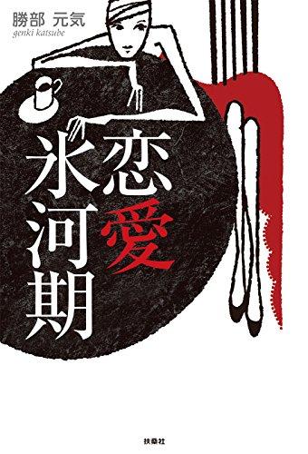 恋愛氷河期 (SPA!BOOKS)