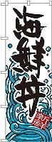 のぼり 海鮮丼 SNB-1584 [並行輸入品]