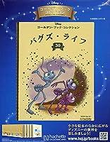 ディズニー ゴールデン・ブック・コレクション全国版(30) 2020年 4/22 号 [雑誌]