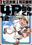 4P田中くん 12巻