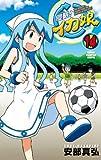 侵略!イカ娘 14 (少年チャンピオン・コミックス)