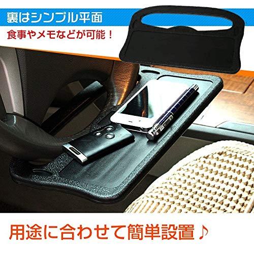 通販のトココ車用テーブルワンタッチ装着ステアリングテーブルハンドル収納取付テーブル車内休憩ミニ2WAY車載用