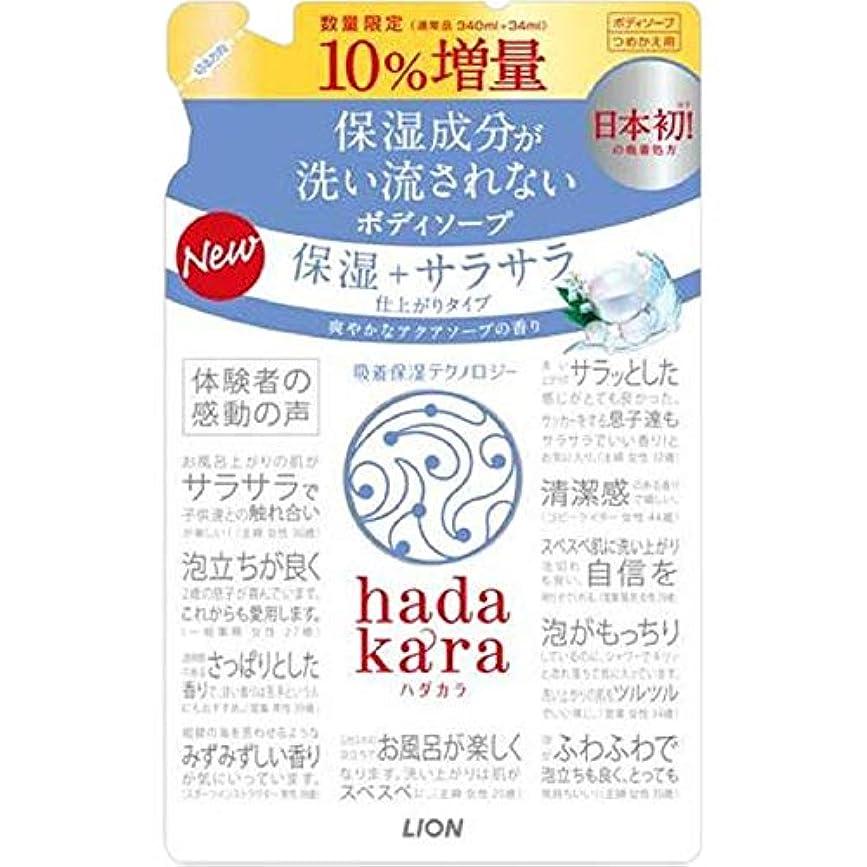 ご飯着服渇きライオン hadakara ボディソープ アクアソープ詰替増量 374ml