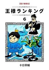 王様ランキング(6) (BLIC)