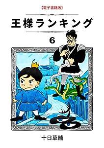 王様ランキング 6巻 表紙画像