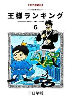 [十日 草輔]の王様ランキング(6) (BLIC)