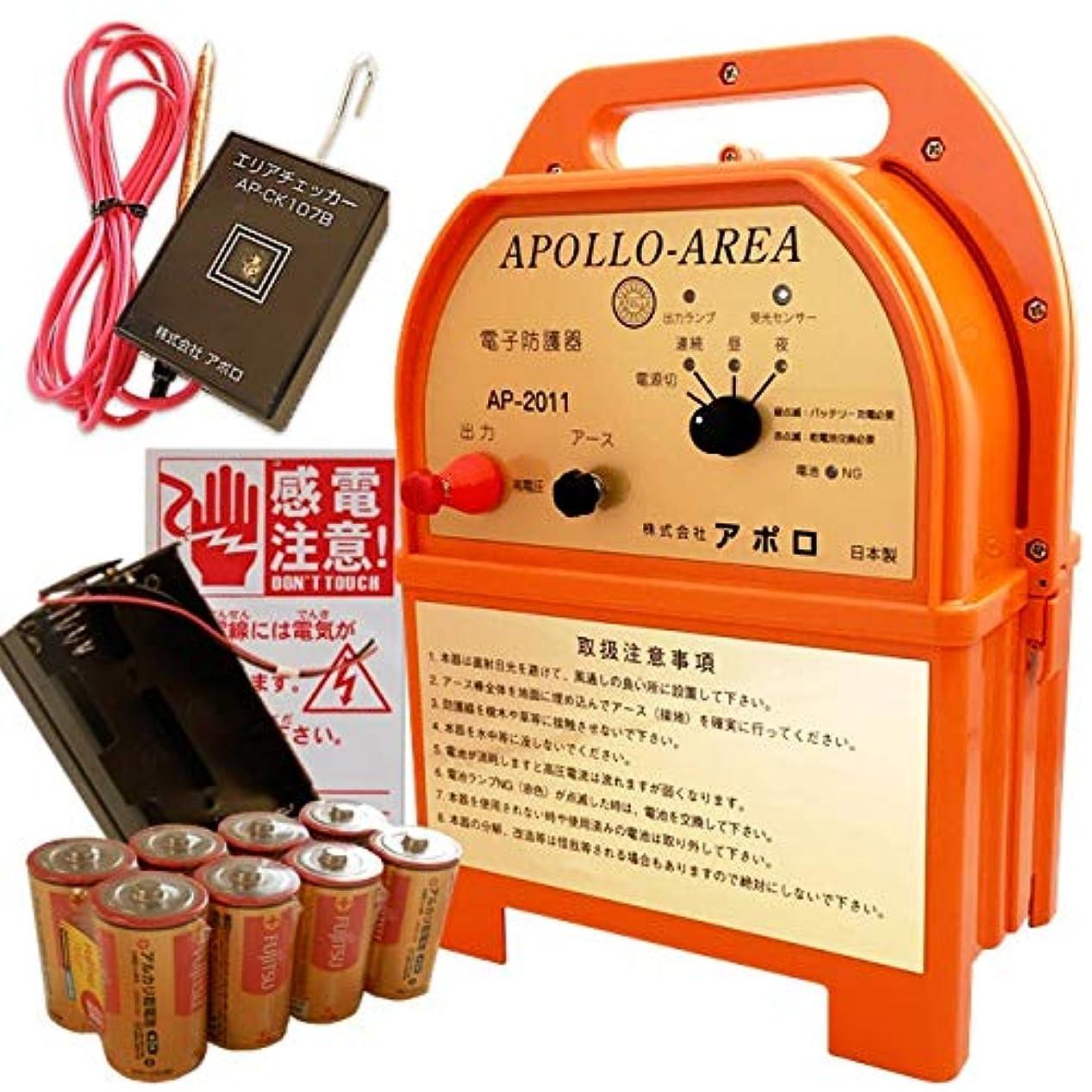願うディベート想像力豊かなアポロ AP-2011電気柵 検電器付き 日本製 3000m対応 電子防護器