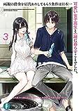 両親の借金を肩代わりしてもらう条件は日本一可愛い女子高生と一緒に暮らすことでした。3 (ファンタジア文庫)