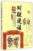 对联漫话(中国民俗文化丛书)