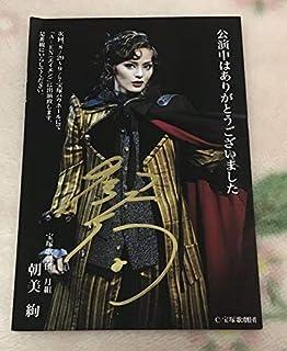 宝塚歌劇団 朝美絢 お礼状