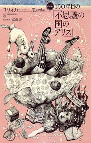 ユリイカ 2015年3月臨時増刊号 総特集◎150年目の『不思議の国のアリス』の詳細を見る