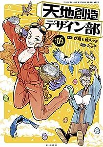 天地創造デザイン部(5) (モーニングコミックス)