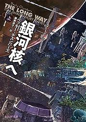 ベッキー・チェンバース『銀河の核へ(上)』(東京創元社)